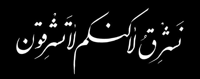 schrack_schriftzug_arabisch